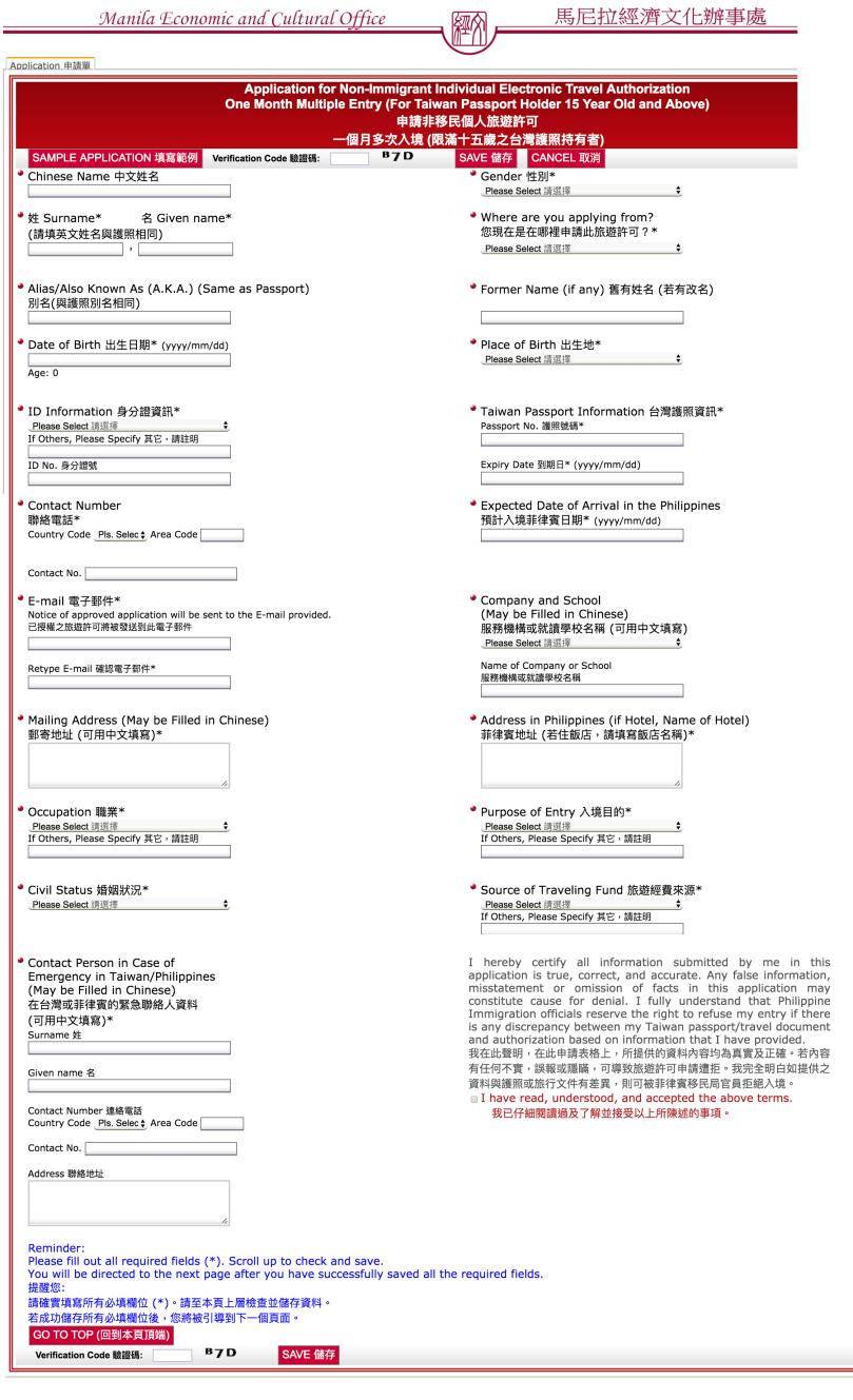 菲律賓電子簽證-申請表格