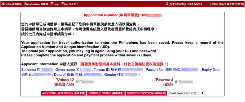宿務入境表-申請編號