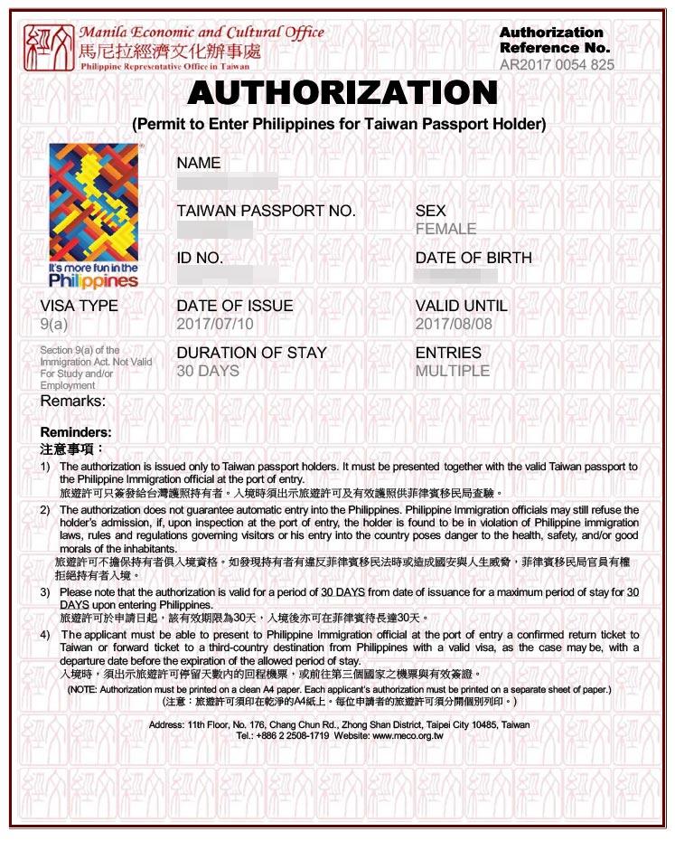 菲律賓電子簽證-樣式-馬尼拉經濟文化辦事處,申請流程