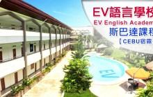菲律賓英文遊學心得【EV語言學校】宿霧遊學筆記