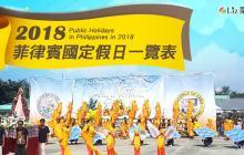 2018【菲律賓國定假日一覽表】 -107年菲國節日資訊