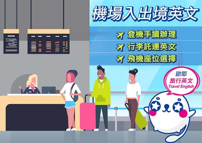 機場出入境,登機手續辦理英文, 行李托運, 中英文翻譯, 機場英文, 中文教學,中文,英語