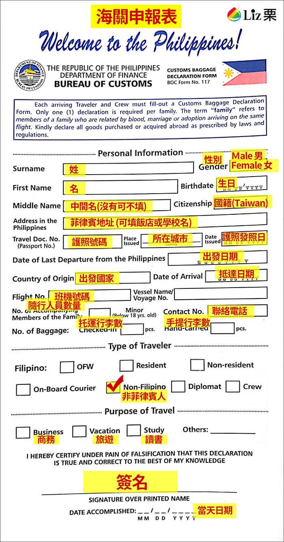 宿霧海關申報表格, 菲律賓海關申報表2019