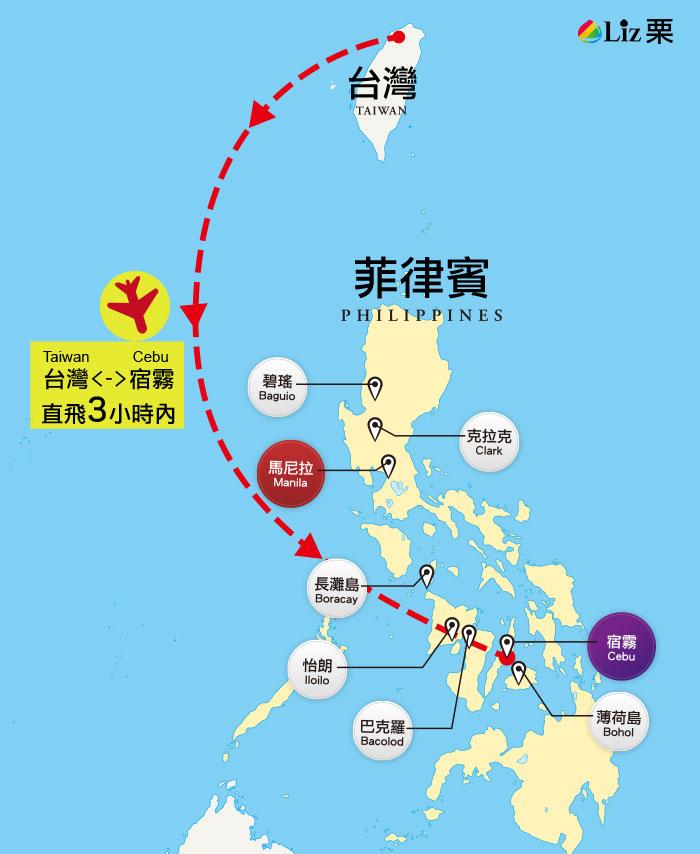 台灣,宿霧航空,宿霧直飛,飛行時間,馬克坦島機場