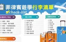 行李清單【菲律賓遊學行李準備】去菲律賓遊學要帶什麼?