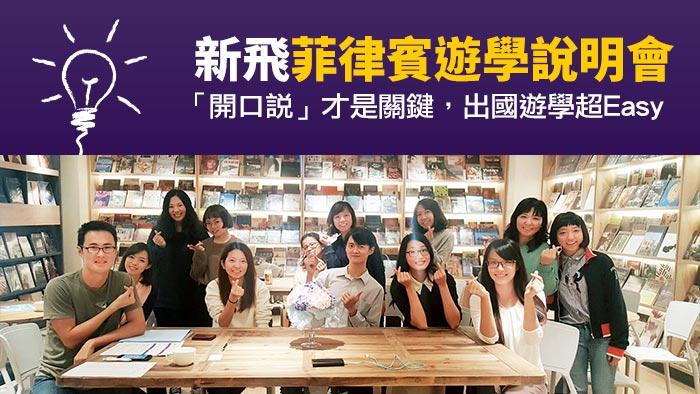 菲律賓遊學中心, 新飛菲律賓遊學說明會, 教你如何學好英文, 海外遊學經驗分享