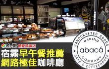 宿霧網路好的咖啡廳 – Abaca Baking Company – 經典早午餐 | 私房景點推薦