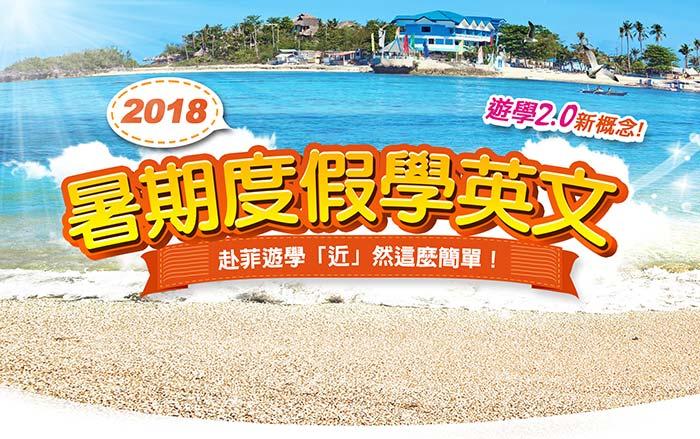 英文寒假夏令營, 暑假度假學英文, 英語遊學營