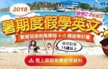 【2018暑期度假學英文】菲律賓宿霧暑期度假遊學新選擇