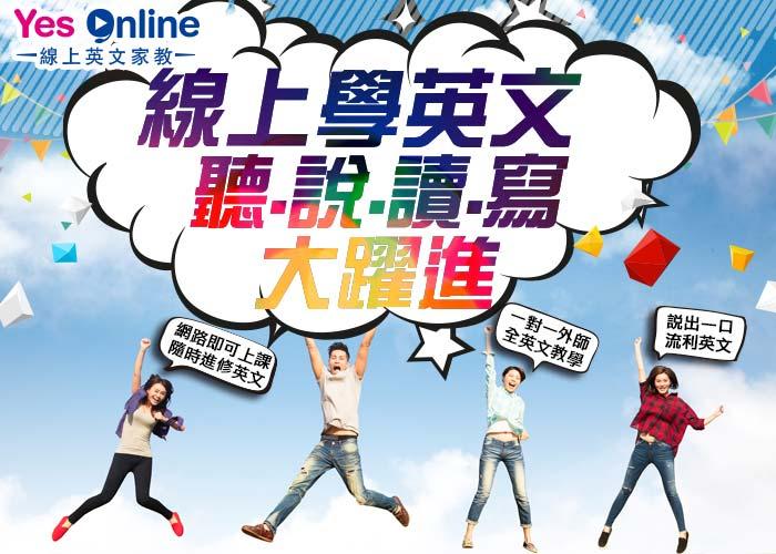Yesonline-Yes online-線上英文家教