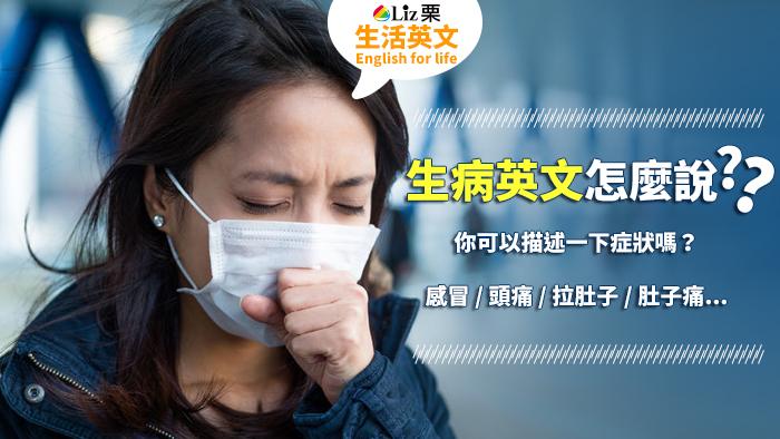 生病英文對話, 生病不舒服英文, 我生病了英文, 發燒, 喉嚨痛, 肚子痛, 拉肚子, 英文, 中英翻譯