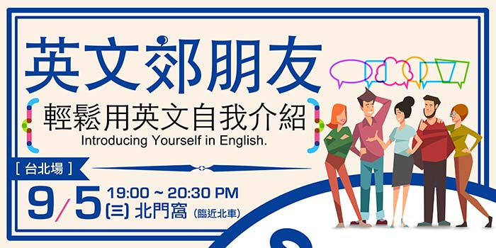Introducing Yourself in English, 用英文聊天朋友的活動