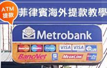 如何在菲律賓ATM領錢, ATM操作步驟, 中文操作流程介紹說明,菲律賓遊學錢不夠用