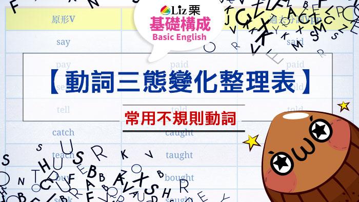 英文不規則動詞變化表, 動詞三態不規則變化, 動詞變化表, 常用不規則動詞, 動詞三態變化整理表