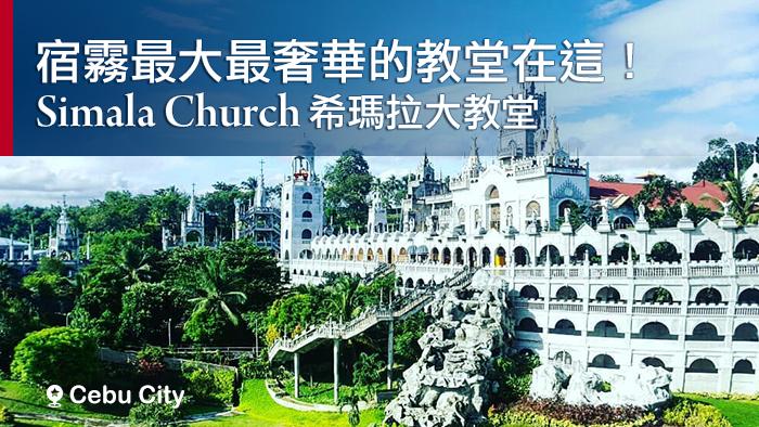 simala church a2