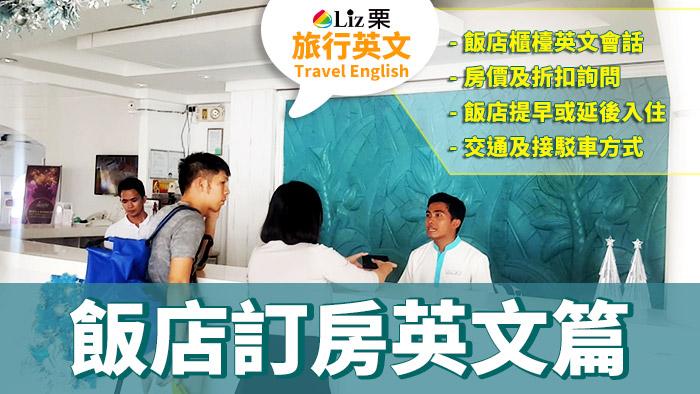 飯店櫃檯英文會話, 房價及折扣英文, 飯店提早入住英文, 延後抵達英文, 飯店交通方式英文