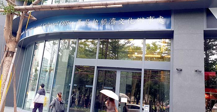 台北辦菲律賓簽證的地方, 辦簽證地址 - 菲律賓簽證辦公室