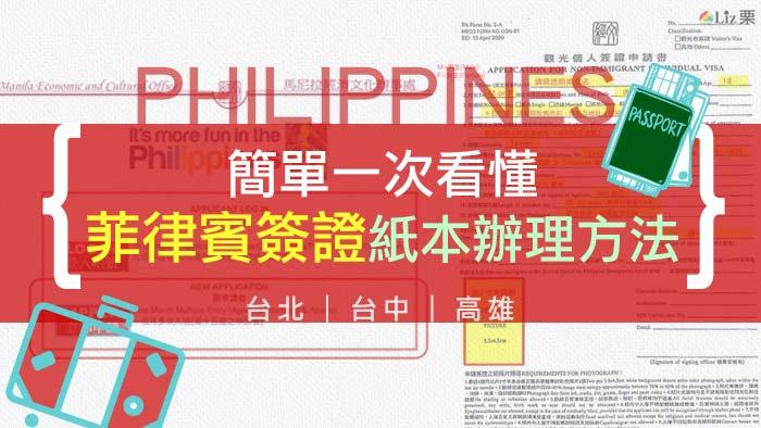 菲律賓簽證線上申辦, 線上辦菲律賓簽證, 紙本簽證, 線上簽證