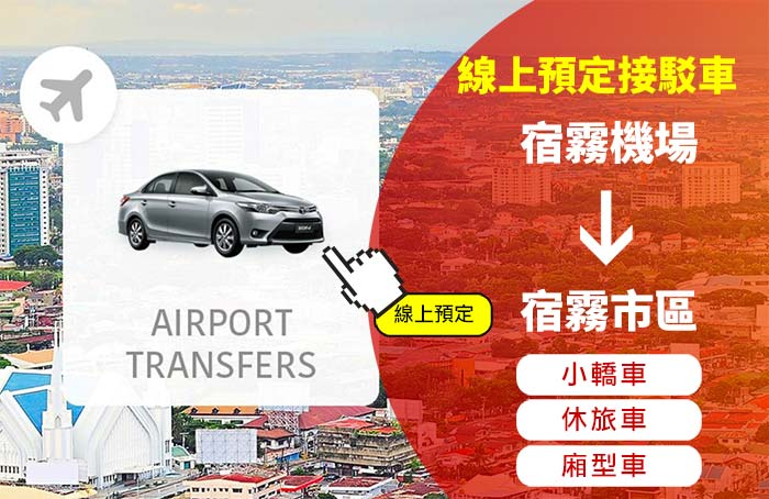 airport transfer ad01
