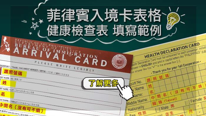 宿霧入境表格填寫範例, 如何填寫菲律賓入境卡
