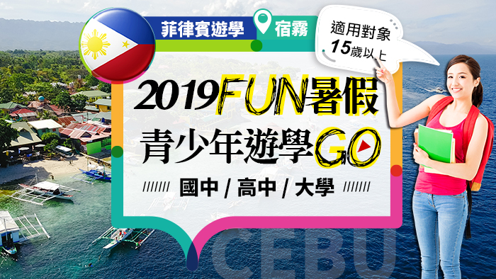 暑假菲律賓遊學, 2019暑假遊學, 暑假遊學團推薦