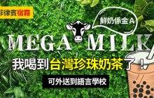 宿霧|珍珠奶茶推薦【MEGA MILK】發現好喝手搖飲料 (可外送到語言學校)