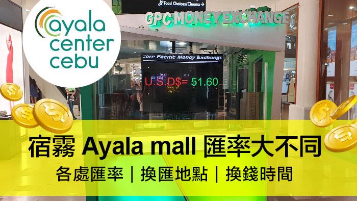 Ayala換錢, 換匯哪間划算, 匯率最好