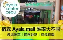 宿霧匯率2019, Ayala Mall換匯時間, 換匯地點, 哪裡換匯較高