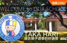 菲律賓宿霧親子遊學【TAKA HARI】語言學校推薦