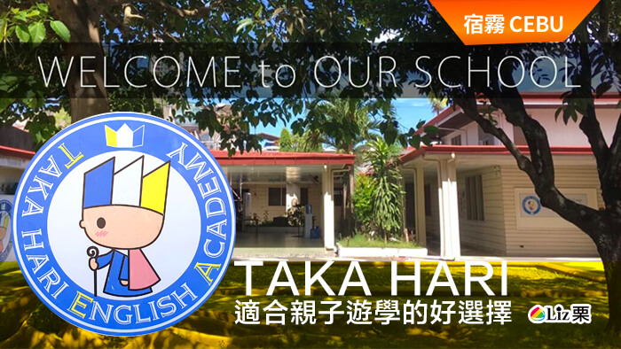 菲律賓遊學, 宿霧TAKA HARI語言學校, 親子遊學