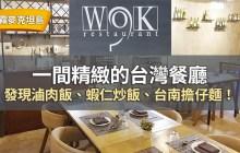 【宿霧】尋找家鄉味Restaurant WOK台灣人開的台式餐廳