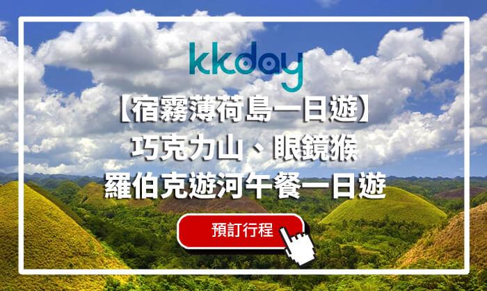 kkday-bohol-01