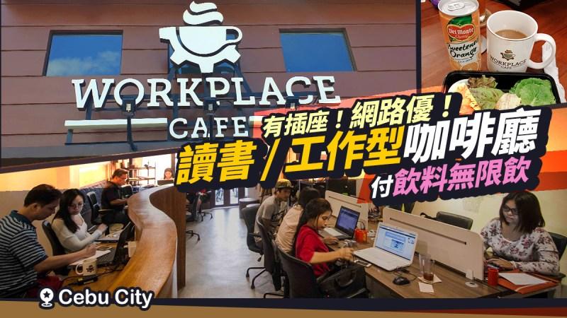 workplace cafe a1 1