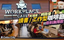 宿霧工作室咖啡廳-專屬給工作者、讀書人空間(WORKPLACE CAFE)