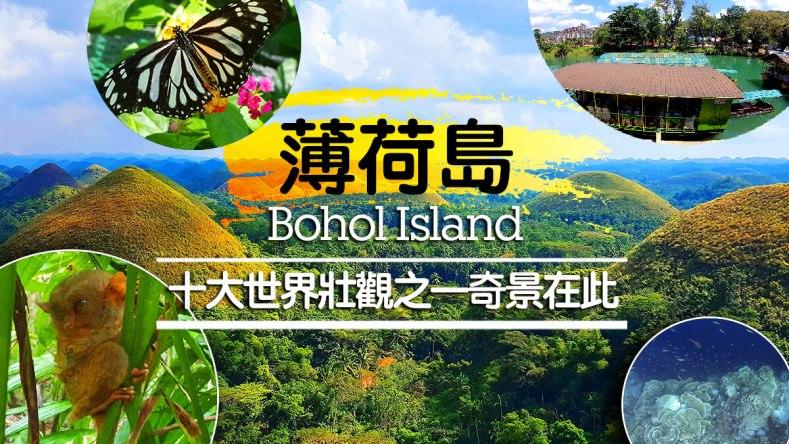 薄荷島, 巧克力山, 眼鏡猴, 世界十大壯觀奇景
