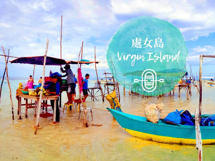 薄荷島外島, 處女島, Virgin Island, 薄荷島旅遊景點推薦