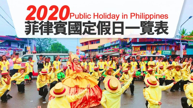 2020菲律賓國定假日, 菲律賓假期, 菲律賓節日