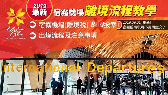 2019年9月1日, 宿霧機場不需要再繳交機場税, 850披索, P850