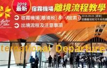 2019最新【宿霧機場離境攻略】機場離境稅,宿霧出境回台注意事項