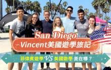 採訪Vincent哥的美國遊學誌 | 好奇心走跳天下 (VS 菲律賓遊學差異 )