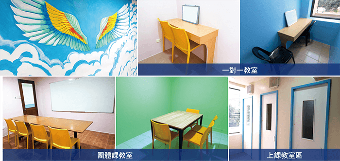 WYL學校教室 - 一對一教室, 1:1教室, 團體課教室, 教學環境