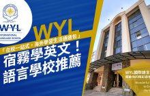 宿霧遊學【WYL語言學校推薦】WYL International Language School