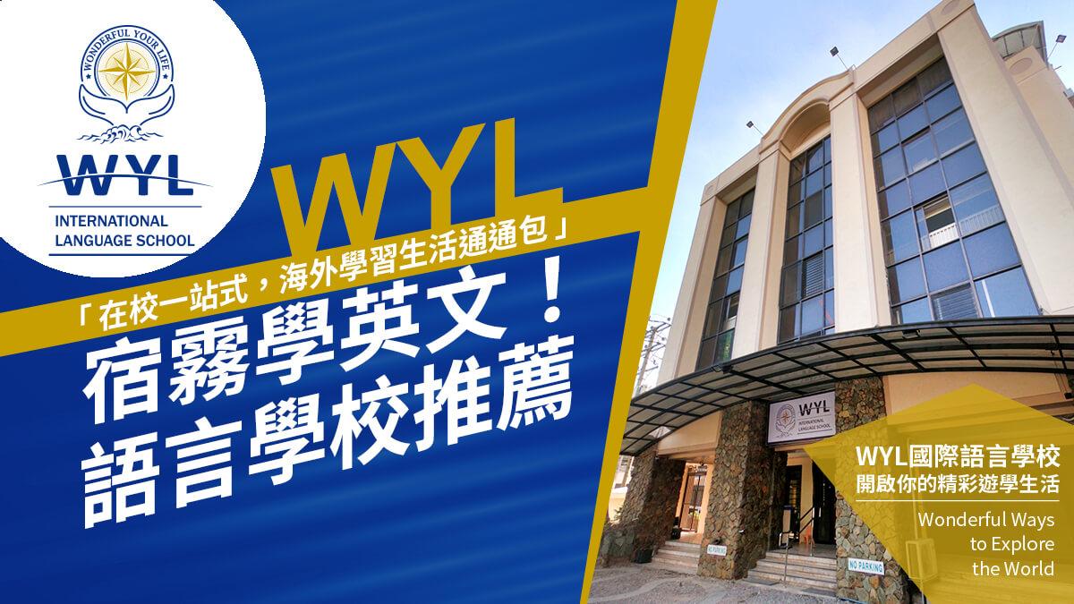 附近語言學校 WYL 國際學校, 台資, 海外英語學習