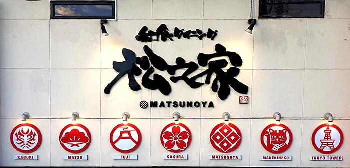 松之家 Matsunoya, 宿霧餐廳推薦