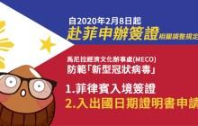 《重要》菲律賓入境公告-2月8日起需具備「入出國日期證明書」
