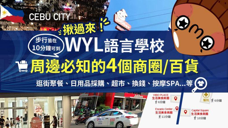 菲律賓語言學校WYL, 周邊必知的 4個商圈, 百貨, 地圖