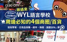 WYL語言學校周邊鄰近的4大商圈,百貨 – 步行10分鐘皆可到