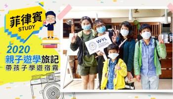 2020親子遊學旅記, 帶孩子學由宿霧, 菲律賓遊學