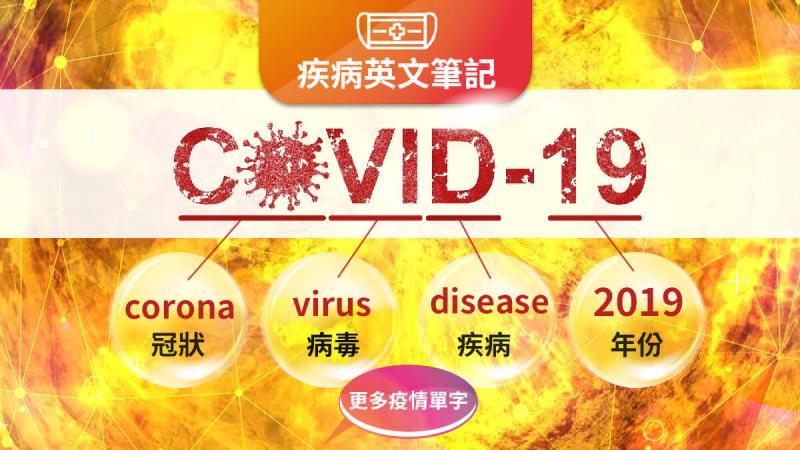 疾病英文單字, 防疫英文, COVID-19, 新型冠狀病毒, 肺炎, 防疫句子
