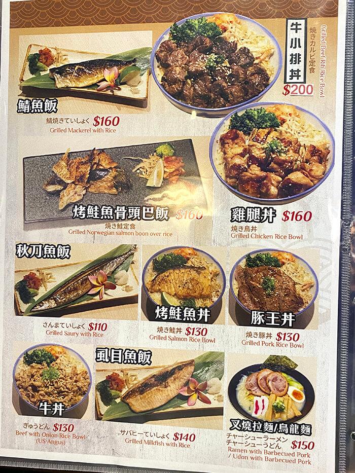 鯖魚飯, 秋刀魚飯, 雞腿丼, 牛丼